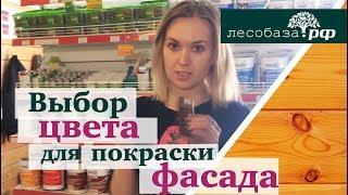 Выбор цвета для покраски фасада: консультация специалиста компании Лесобаза.РФ
