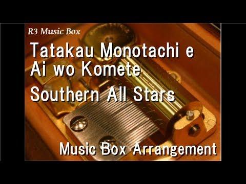 Tatakau Monotachi e Ai wo Komete/Southern All Stars [Music Box]