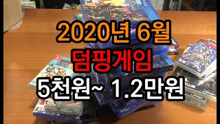 2020년 6월 PS4 스위치 덤핑게임