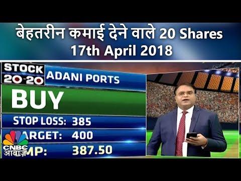 Stock 20 20 | बेहतरीन कमाई देने वाले 20 Shares | 17th April 2018 | CNBC Awaaz
