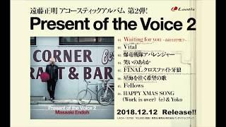 遠藤正明「Present of the Voice 2」 2018/12/12 発売! <INDEX> 1.Wa...