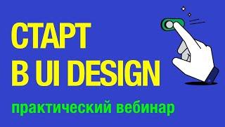 С чего начать UI Дизайн. Как стать UI/UX дизайнером. Обучение и уроки.