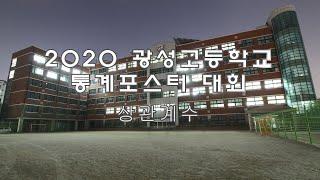 광성고등학교 통계포스터대회 - 상관계수 설명