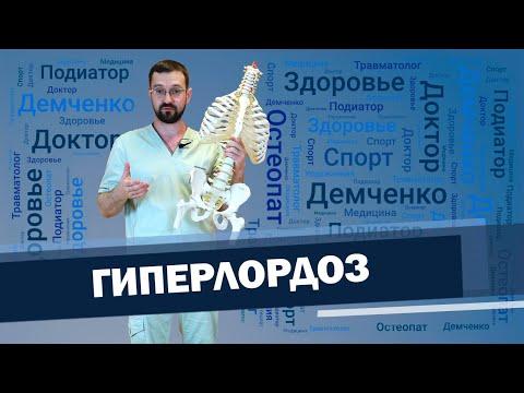 Быстро избавляемся от боли в пояснице | Доктор Демченко