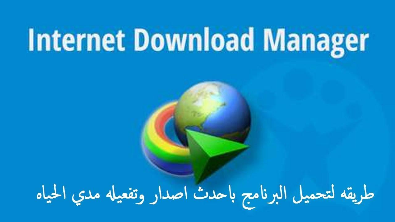 Photo of طريقه تحميل برنامج انترنت داونلود باحدث اصدار وتفعيله مدي الحياه – تحميل