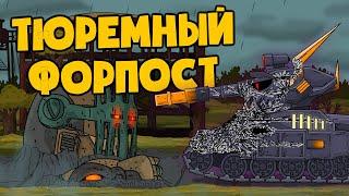 Тюремный форпост - Мультики про танки