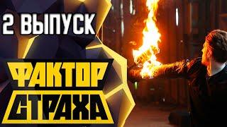 ФАКТОР СТРАХА - 2 ВЫПУСК - 2021