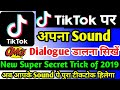 How to Add your Own Sound, Music, Song in Tik tok Video | Tiktok pe Apna sound kaise lagaye | tiktok