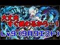 【9月クエスト】Lv9 キリ~ヒィェア!!!(涙目)~【パズドラ実況】