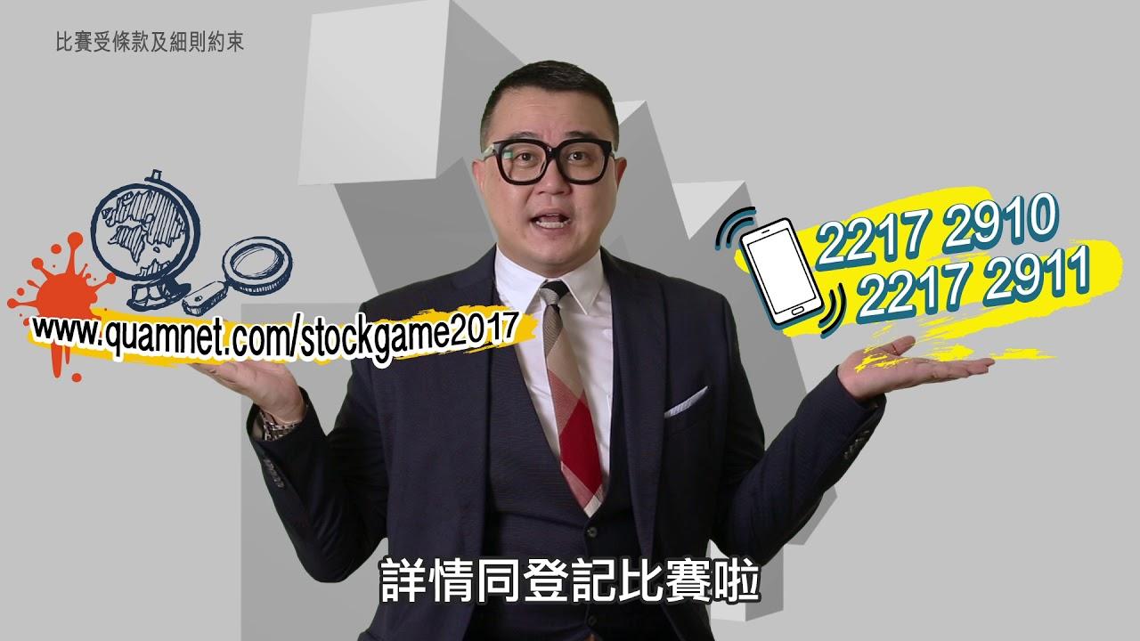 【2017 華富模擬投資比賽 – 股王爭霸戰】 - YouTube