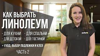 Как выбрать линолеум для квартиры: линолеум в интерьере, выбор клея и подложки(, 2016-11-29T19:50:09.000Z)
