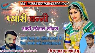 प्यारी बन्नी || लिलण प्यारी धुन पर || Pyari Banni | बन्ना बन्नी सॉन्ग @PRJ Rajasthani मदन राण देचू