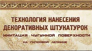 Имитация чугунной поверхности на гипсовой лепнине. МК Санкт-Петербург 4-5 дек.2015