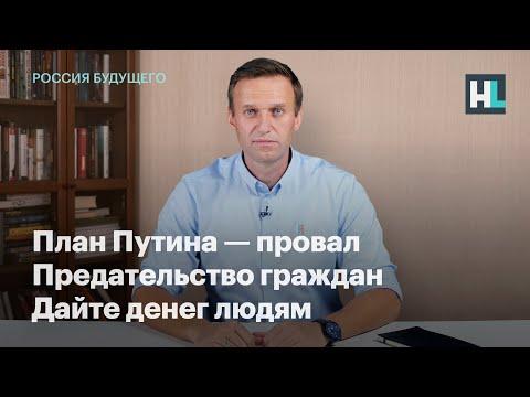 План Путина — провал, предательство граждан, дайте денег людям