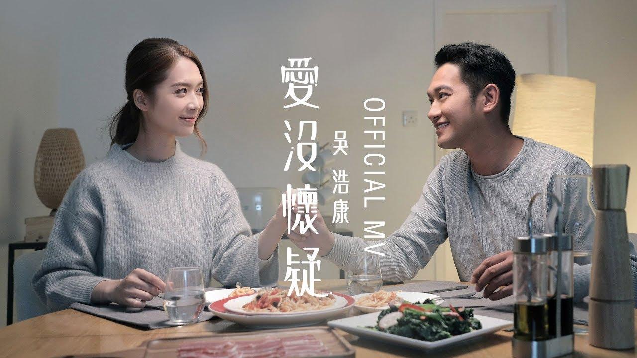 吳浩康 Deep Ng《愛沒懷疑》[Official MV] - YouTube
