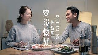 吳浩康 Deep Ng《愛沒懷疑》[Official MV]