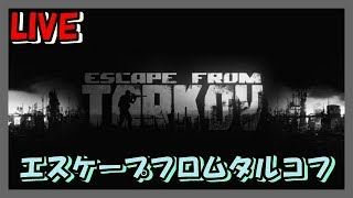 【3回目】Escape from Tarkov ...