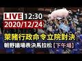 【完整公開】LIVE 萊豬行政命令立院對決 朝野議場表決馬拉松(下午場)