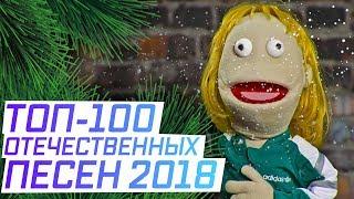 ТОП-100 ПЕСЕН 2018 ПО ПРОСМОТРАМ 🎵