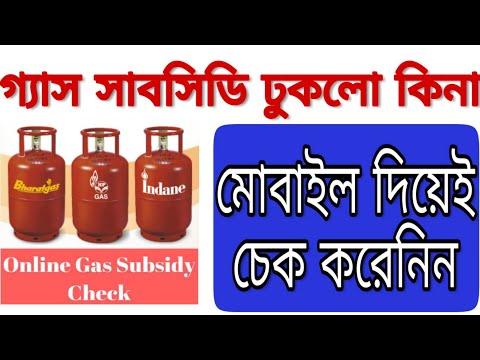 গ্যাস সাবসিডি চেক করুন মোবাইল দিয়েই(check your LPG Gas subsidy using your Mobile) Bharat, HP, Indane