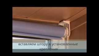 установка рулонной шторы в проем(Как установить рулонную штору в оконный проем? Видео инструкция по установке. Монтаж за пять минут своими..., 2014-08-29T08:50:32.000Z)