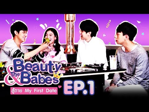 Beauty & The Babes สู้ตาย My First Date EP.1 | นนน,ซิง,ชิม่อน ft. น้องเลิฟ by Clean and Clear