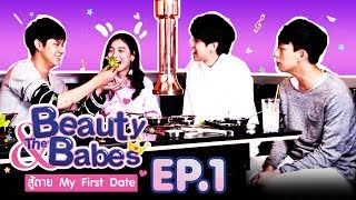 beauty the babes สู้ตาย my first date ep1 นนนซิงชิม่อน ft น้องเลิฟ by clean and clear