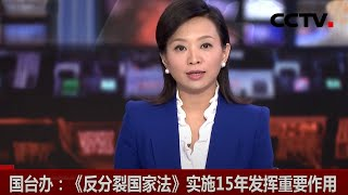 [中国新闻] 国台办:《反分裂国家法》实施15年发挥重要作用 | CCTV中文国际