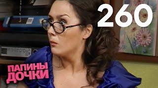 Папины дочки | Сезон 13 | Серия 260
