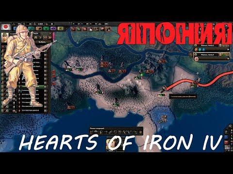 ВЫСАДКА В КИТАЙ Hearts of Iron 4 ЯПОНИЯ №2