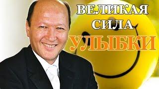 Норбеков М. С. ВЕЛИКАЯ СИЛА УЛЫБКИ