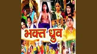 Baghat Dhurv Vol 2