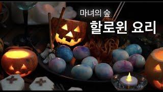 할로윈 요리/잭오랜턴/샌드위치/파스타/달걀/손가락소세지