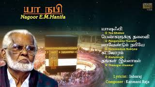 Yaa Naabi - Nagoor E.M.Hanifa Islamic, Muslim Devotional Songs | EidMubharak - Allah Duas
