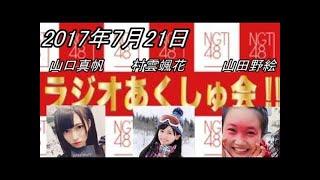 サポート:関田将人(もじゃ)さん FM新潟 HP↓ FM-NIIGATA 77.5MHz サポ...