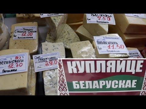 КОМАРОВКА  Минск Что везут из Беларуси СЫР КОЛБАСА  Шопоголики с RusLanaSolo