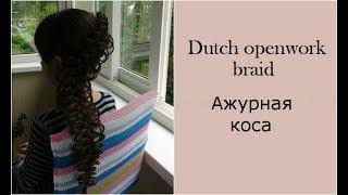 Урок 2: Ажурная коса. Коса петельки
