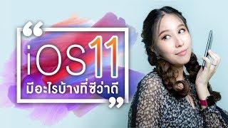 iOS 11 อัพเดทใหม่ จะเกิดอะไรขึ้นมั่ง?