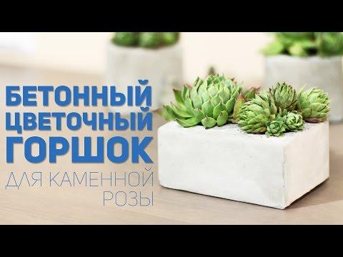 Как сделать бетонный цветочный горшок [DIY]