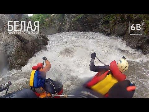 Сплав на катамаранах по реке Белая, Адыгея - Кавказ, 2017