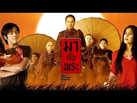หนังตลกไทย - มากับพระ (เต็มเรื่อง)