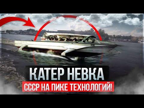 Катер Невка. СССР