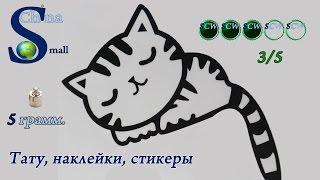 Кот наклейка на стену