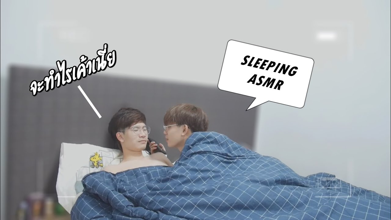 ลองเป่าลมใส่หูแฟนตอนหลับ(กล่อมแฟนหลับ) Put My Boyfriend To Sleep ASMR   Pondday and Nonny