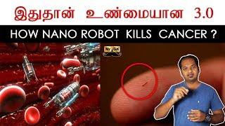 How Nanobots kills Cancer?   இதுதான் உண்மையான 3.0   Mr.GK