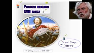 Россия начала XVIII века. Эпоха Петра Первого