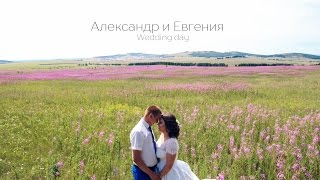 Александр и Евгения \ Wedding day