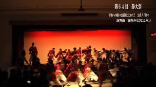 平和への願いを演舞にこめて! お茶ノ子祭々 演舞曲「花咲み(はなえみ)」 第64回静大祭 静岡大学