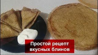 ПРОСТОЙ РЕЦЕПТ ВКУСНЫХ БЛИНОВ// Домашняя кухня СССР