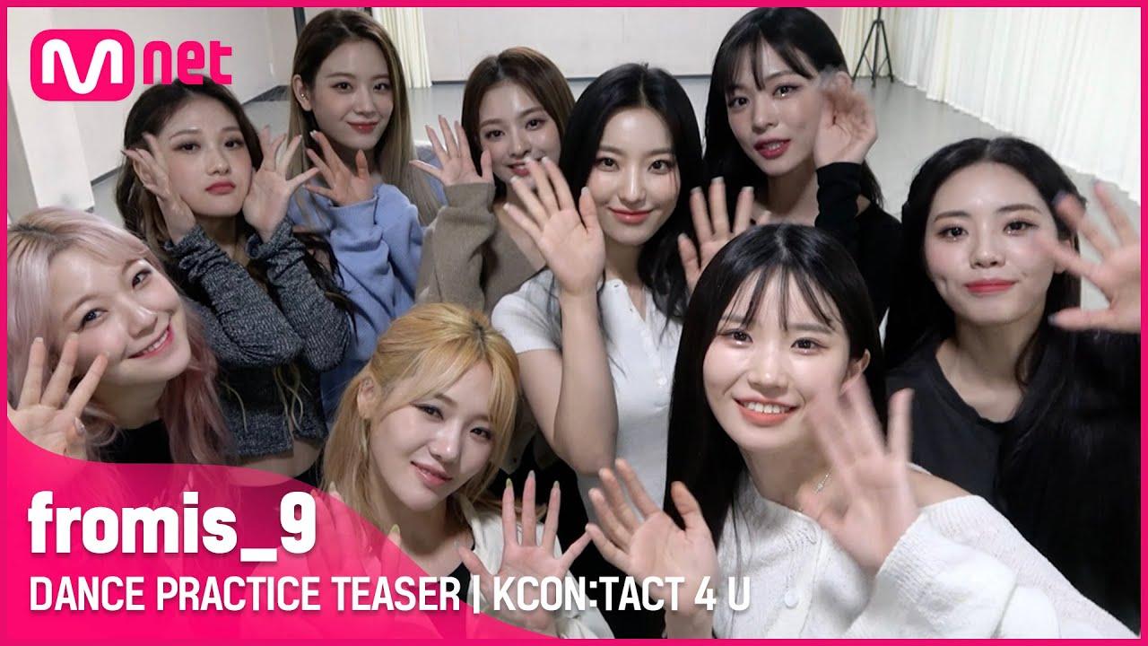 [KCON:TACT 4 U] fromis_9(프로미스나인) | DANCE PRACTICE TEASER